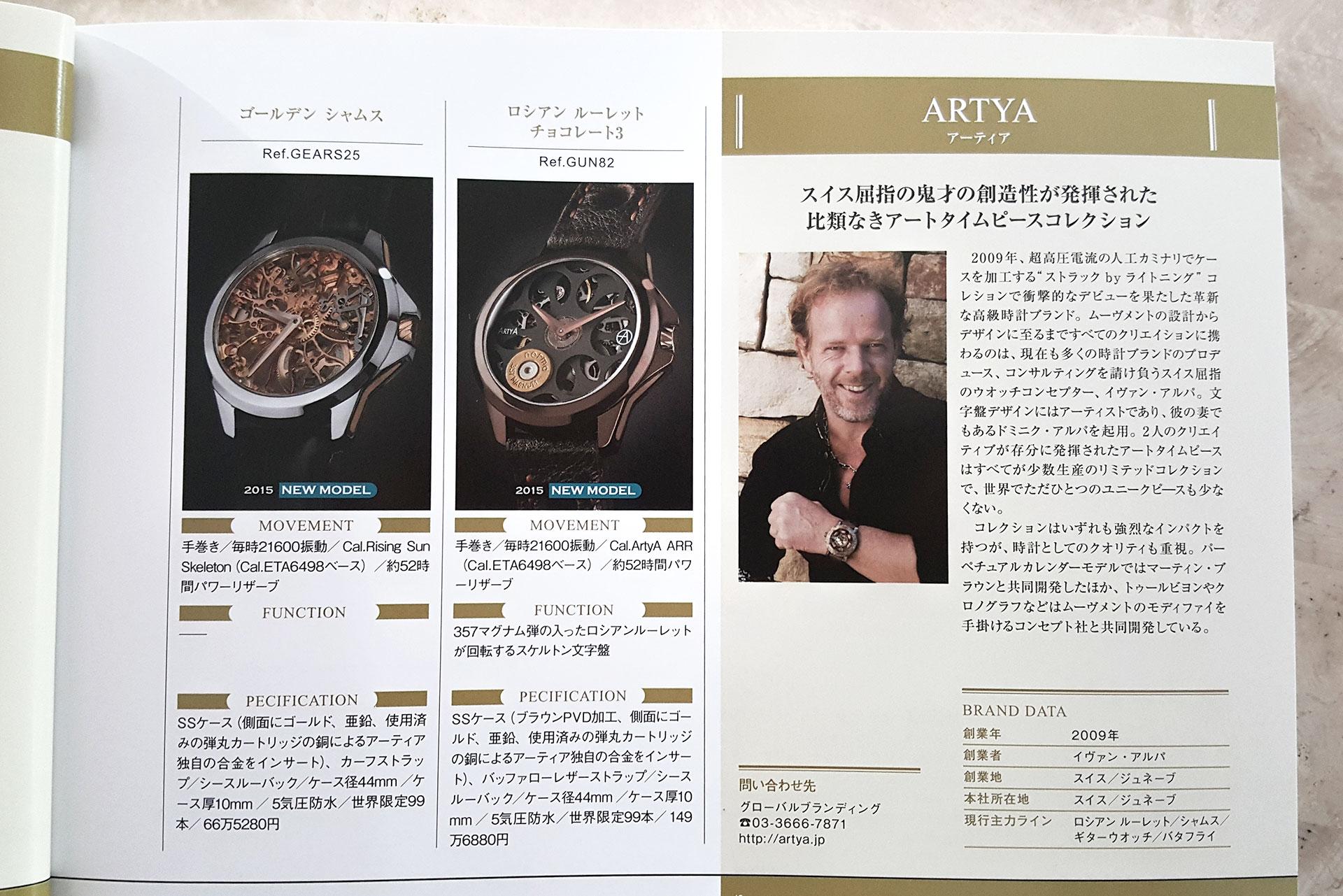ArtyA 機械式腕時計年鑑2015-2016